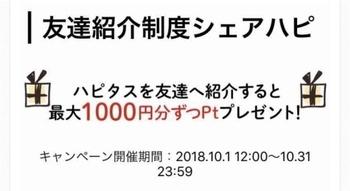 f:id:sumomo_kurashi:20181023164453j:plain