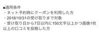 f:id:sumomo_kurashi:20181027141849j:plain
