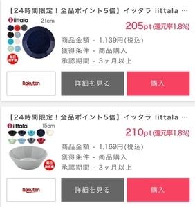 f:id:sumomo_kurashi:20181105121302j:plain