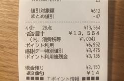 f:id:sumomo_kurashi:20181120172848j:plain