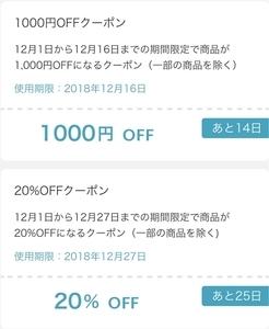f:id:sumomo_kurashi:20181204134521j:plain