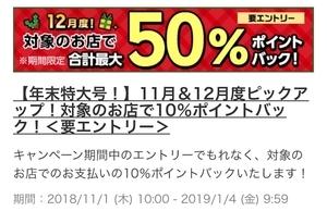 f:id:sumomo_kurashi:20181206122221j:plain
