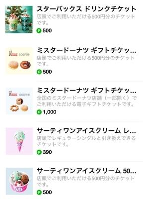 f:id:sumomo_kurashi:20181207133338j:plain
