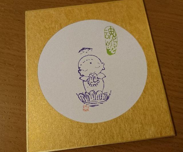 f:id:sumomomomoko:20161014175207j:plain