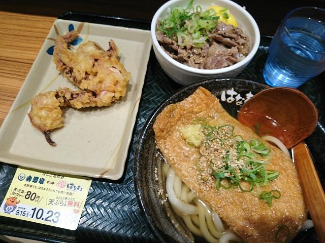 f:id:sumomomomoko:20171001171732j:plain