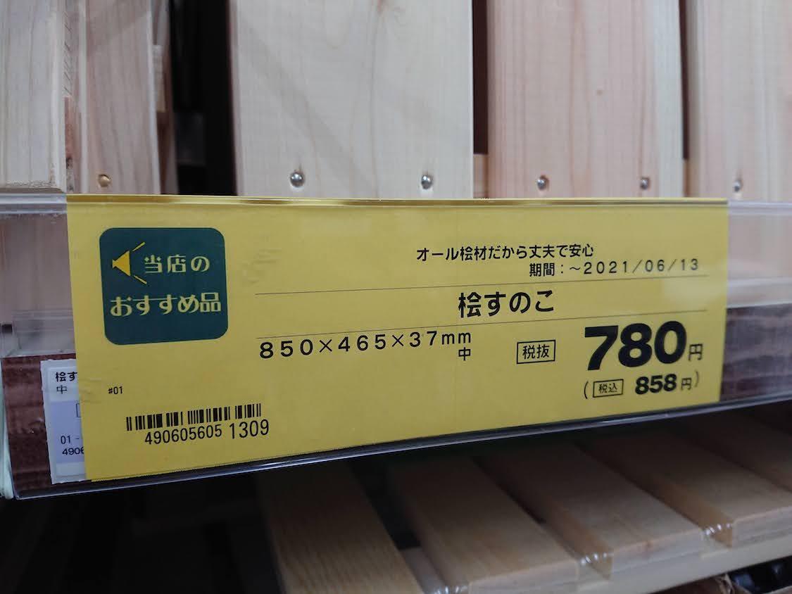 f:id:sumomomomoko:20210615005528j:plain