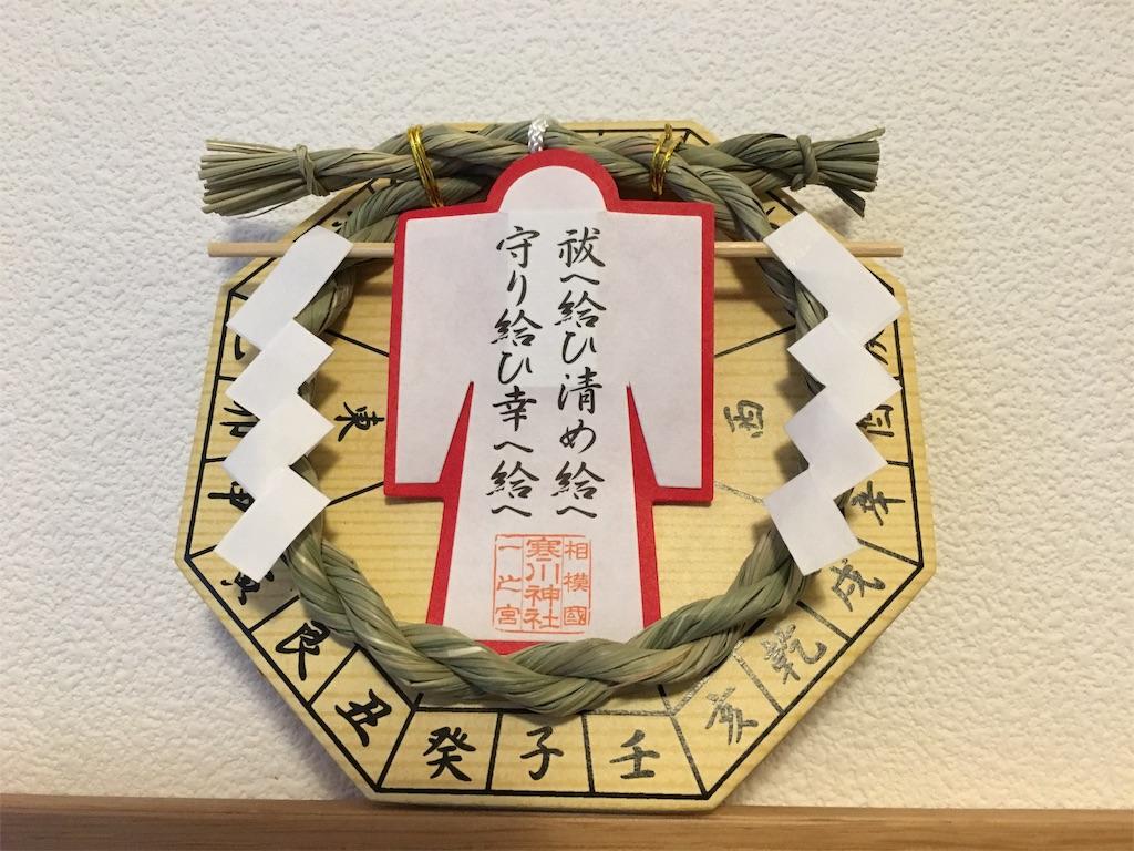 f:id:sumuji-maru:20190103164252j:image