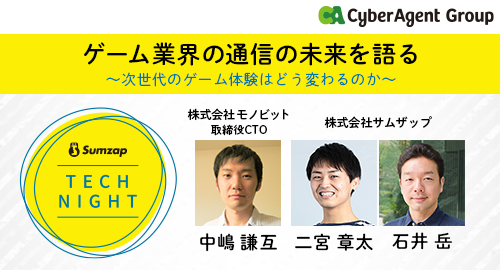 Sumzap TECH NIGHT vol.7