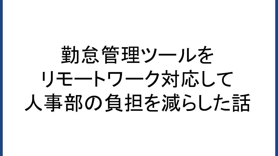 f:id:sumzap_engineer_blog:20201001111037p:plain
