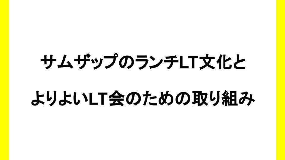 f:id:sumzap_engineer_blog:20201020143042p:plain