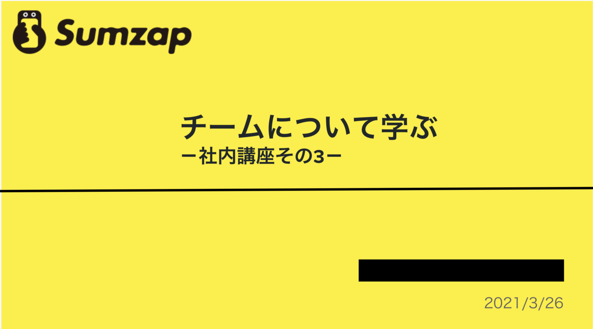 f:id:sumzap_engineer_blog:20210419103930p:plain:w800