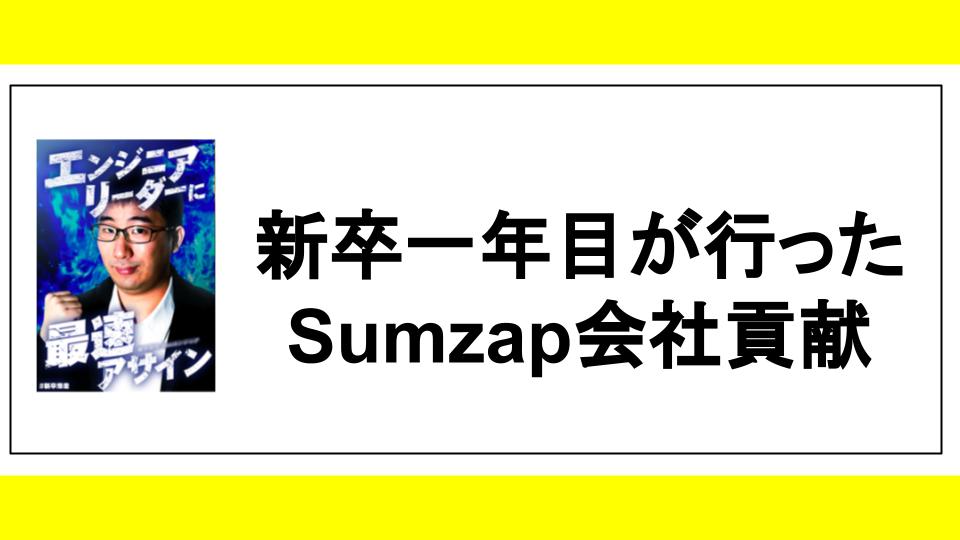 f:id:sumzap_engineer_blog:20210419123514p:plain:w960