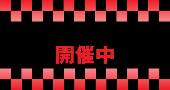 f:id:suna_fu_kin:20200119044857p:plain