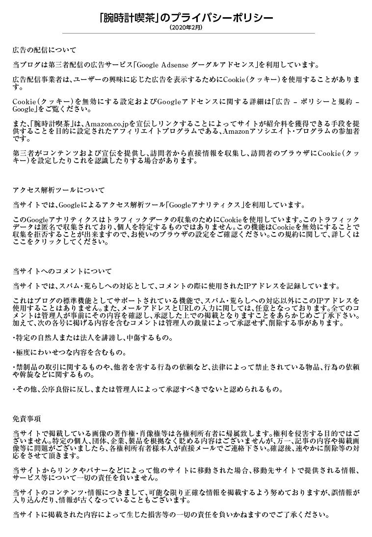 f:id:suna_fu_kin:20200203230609p:plain
