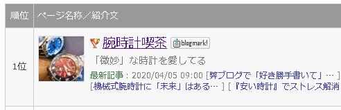 f:id:suna_fu_kin:20200406040608j:plain