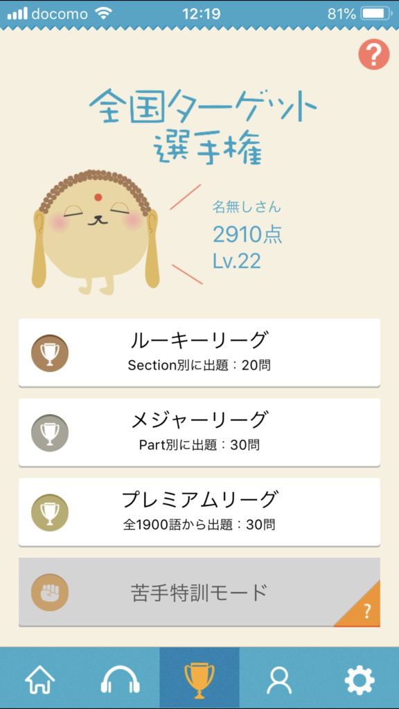 f:id:sunafukikun:20190223140533p:plain