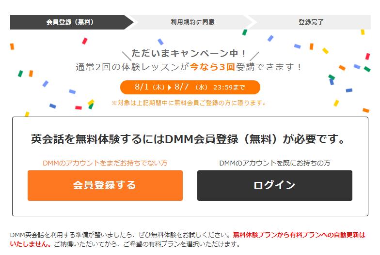 DMM英会話の無料登録画面