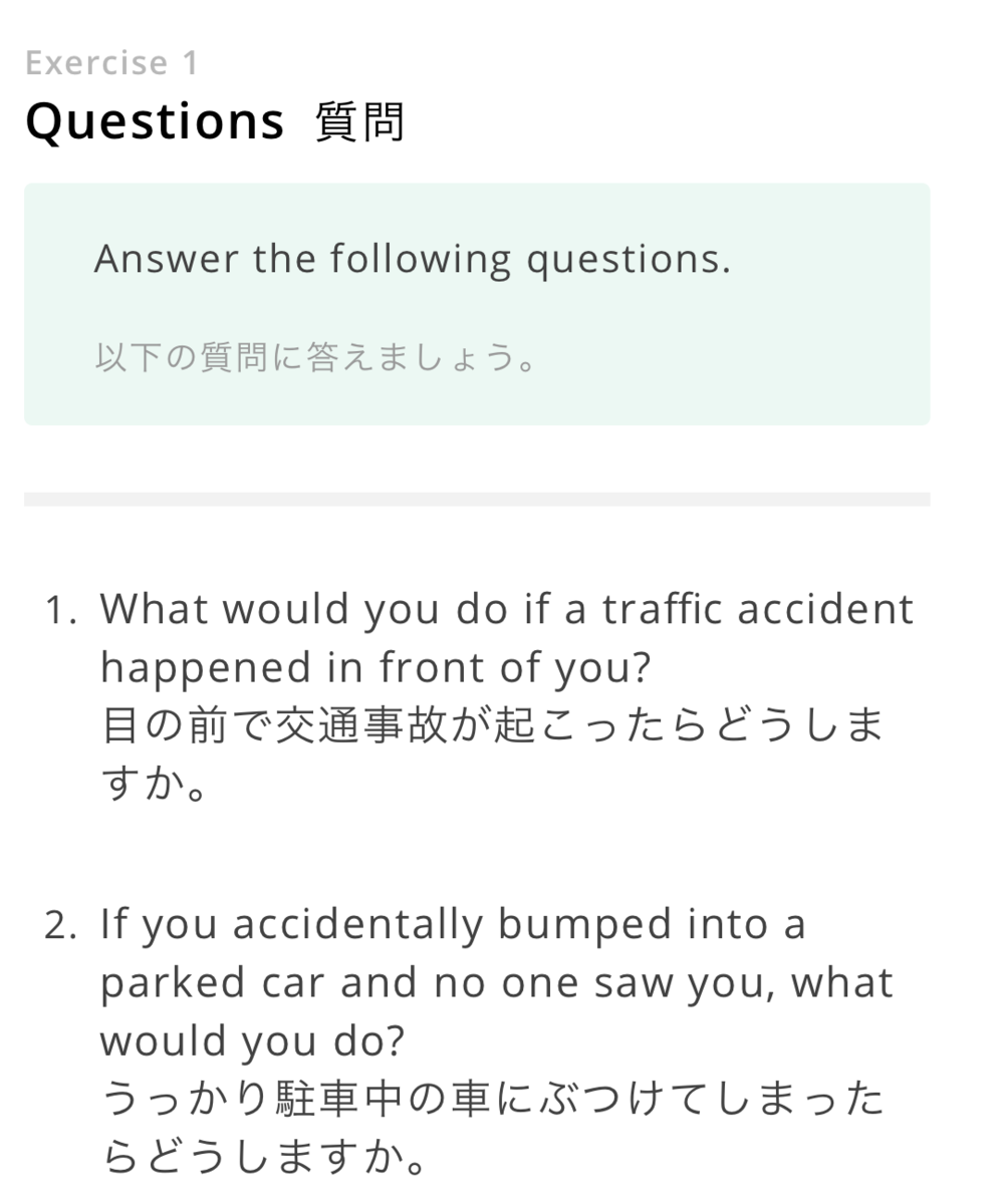 DMM 英会話 仮定の質問