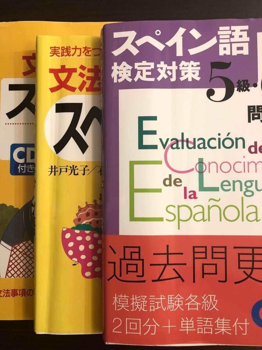 スペイン語検定5級