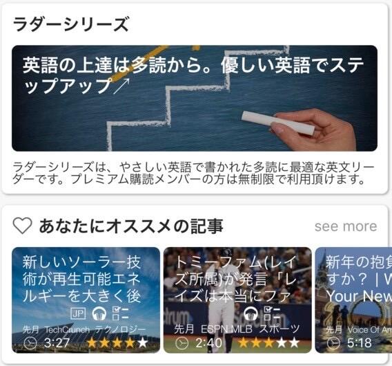 英語学習おすすめアプリ