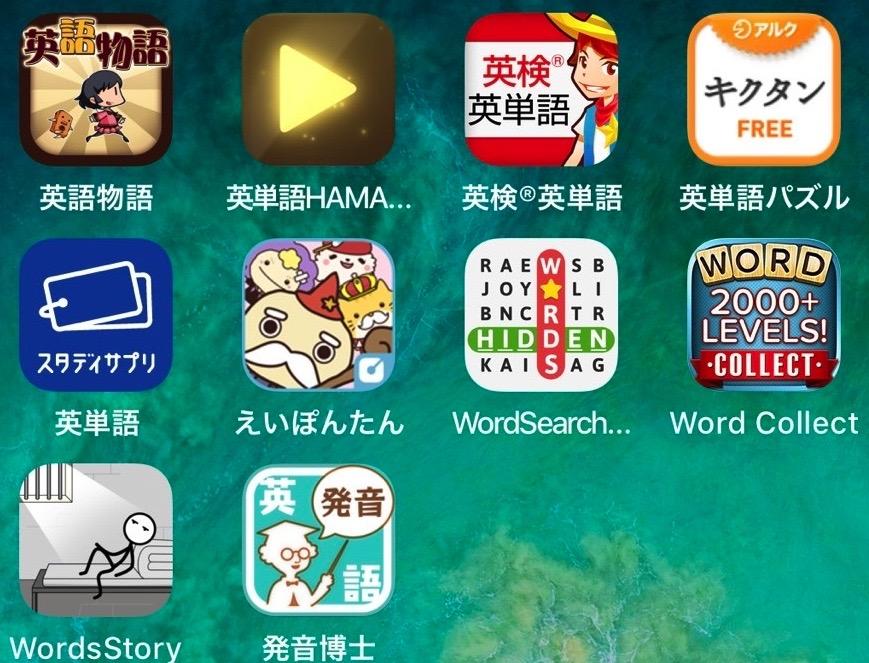 英単語おすすめアプリ