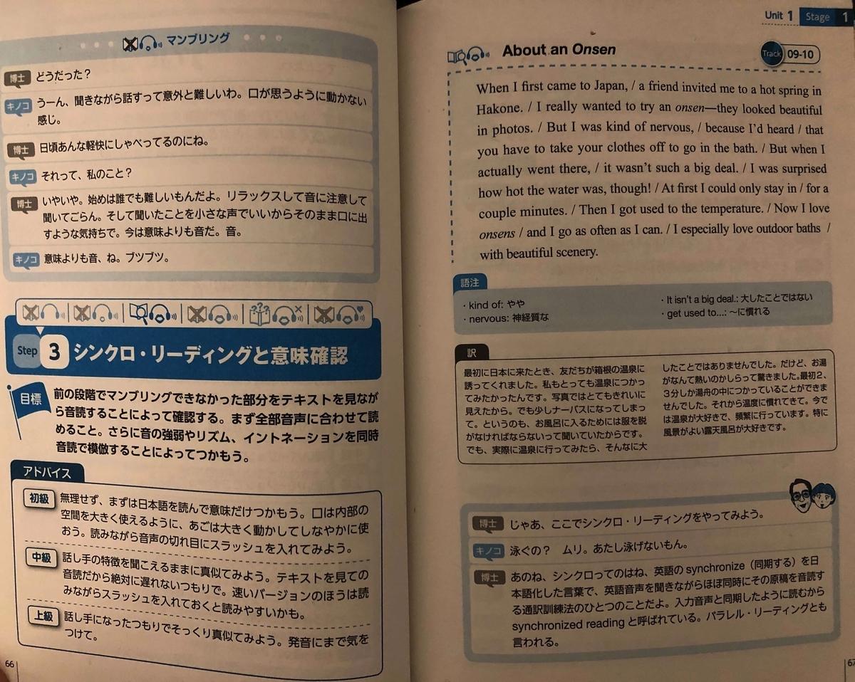 決定版 英語シャドーイング