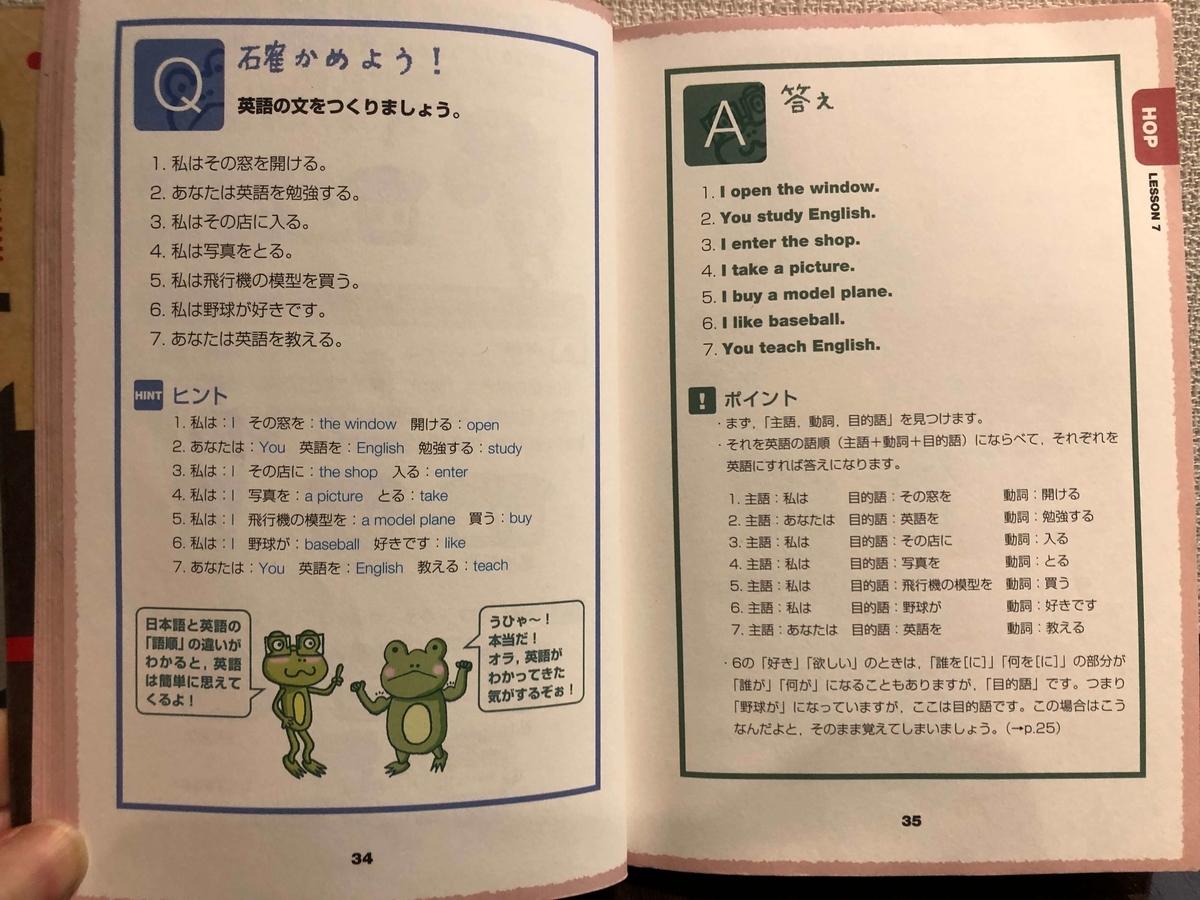 基本にカエル英語の本2