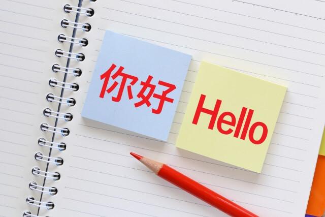 中国語の難易度