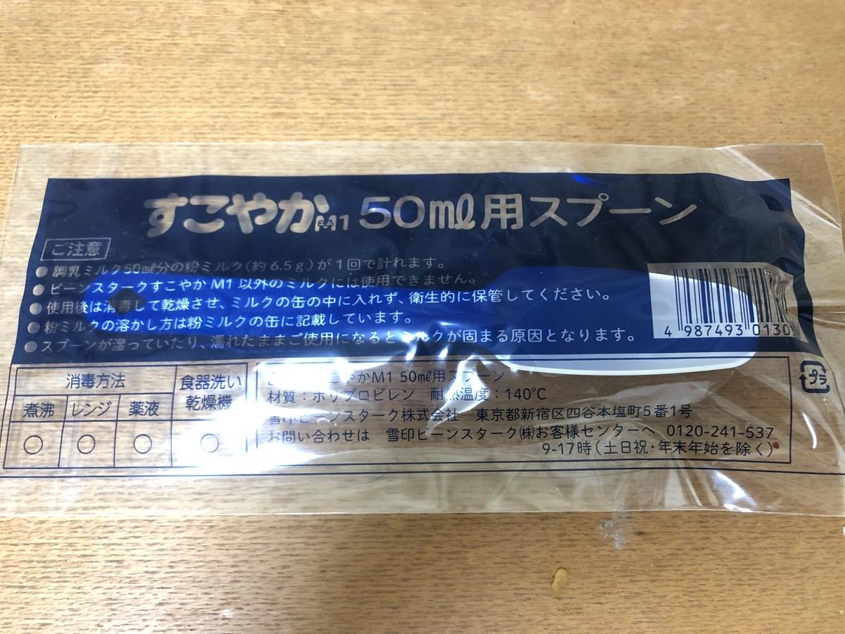 f:id:sunafukin0804:20200910102808j:plain