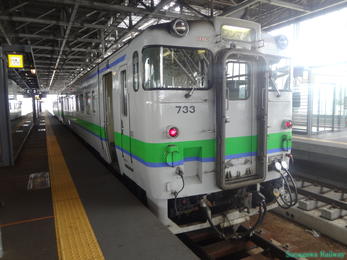 f:id:sunagawarailway:20200516230408j:plain