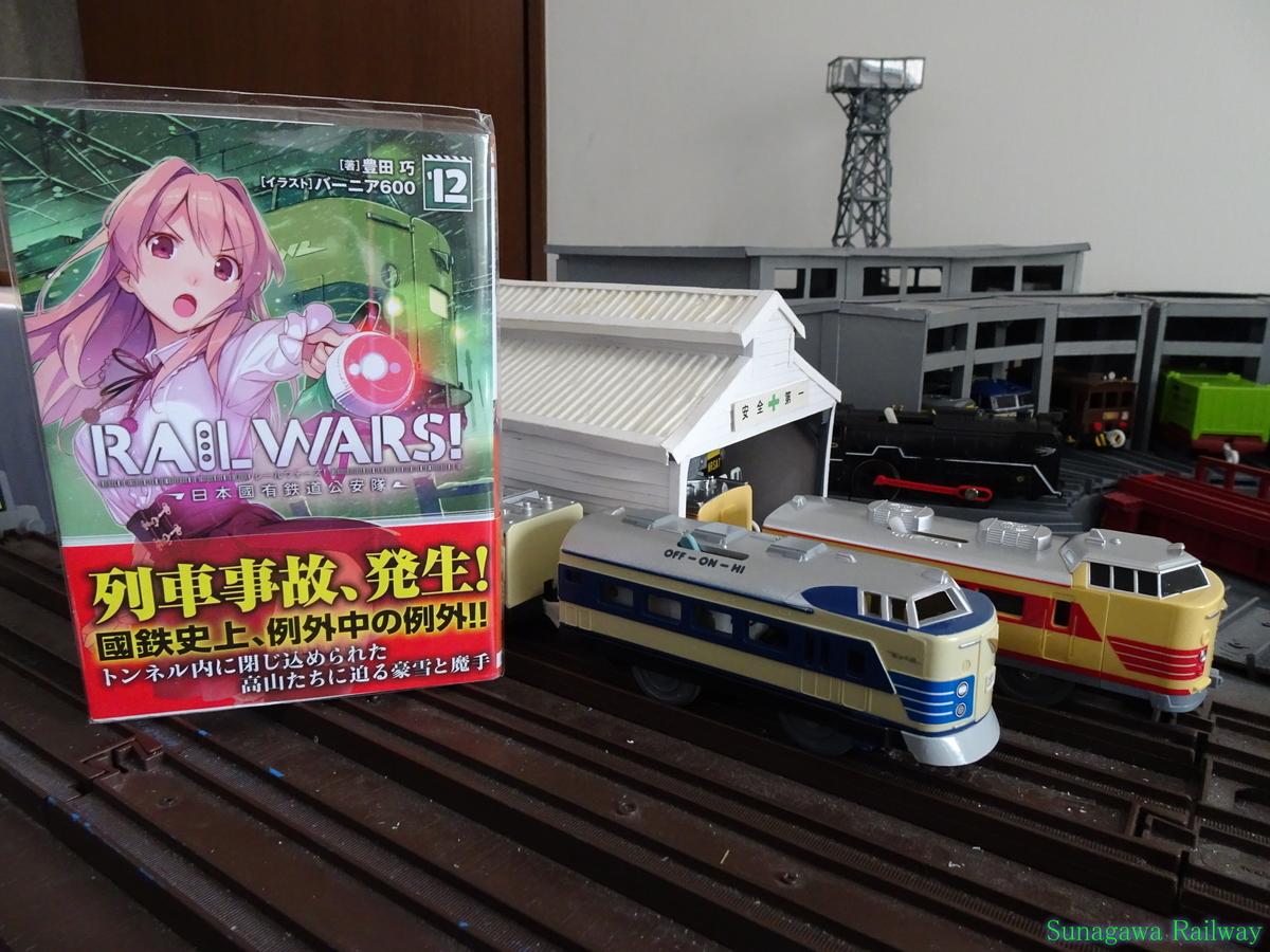 f:id:sunagawarailway:20201228223612j:plain