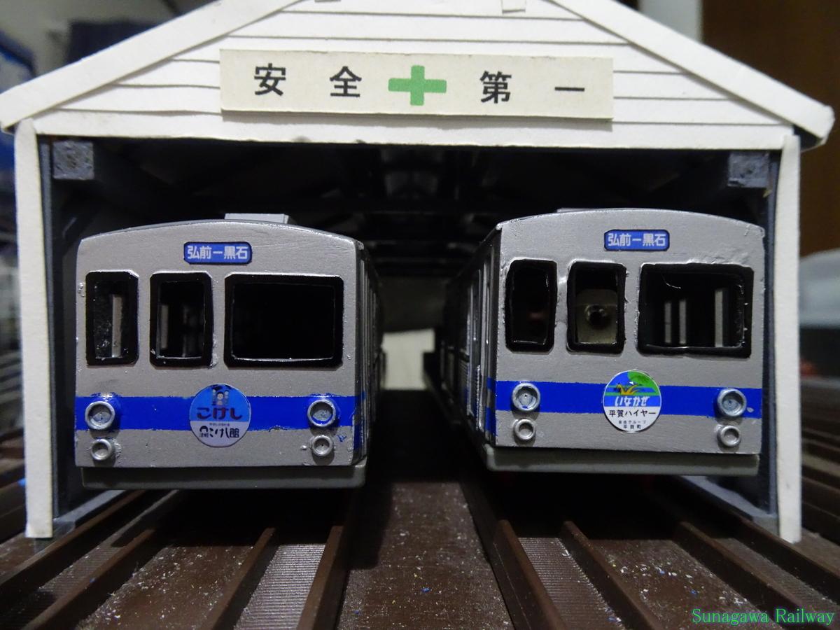 f:id:sunagawarailway:20210411005216j:plain