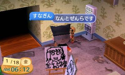 f:id:sunagi:20130118061145j:image
