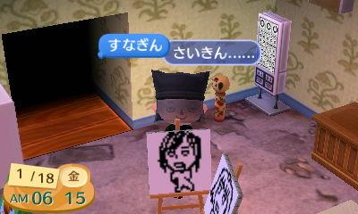 f:id:sunagi:20130118061523j:image
