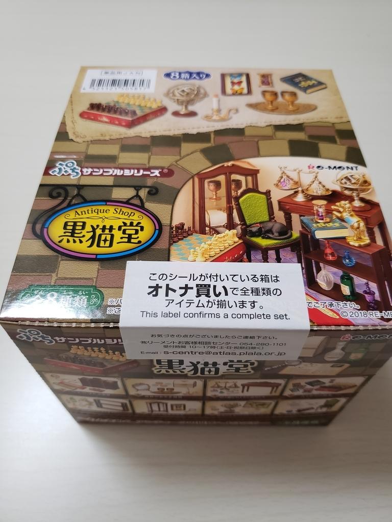 f:id:sunakujiratei:20181117073420j:plain:w250