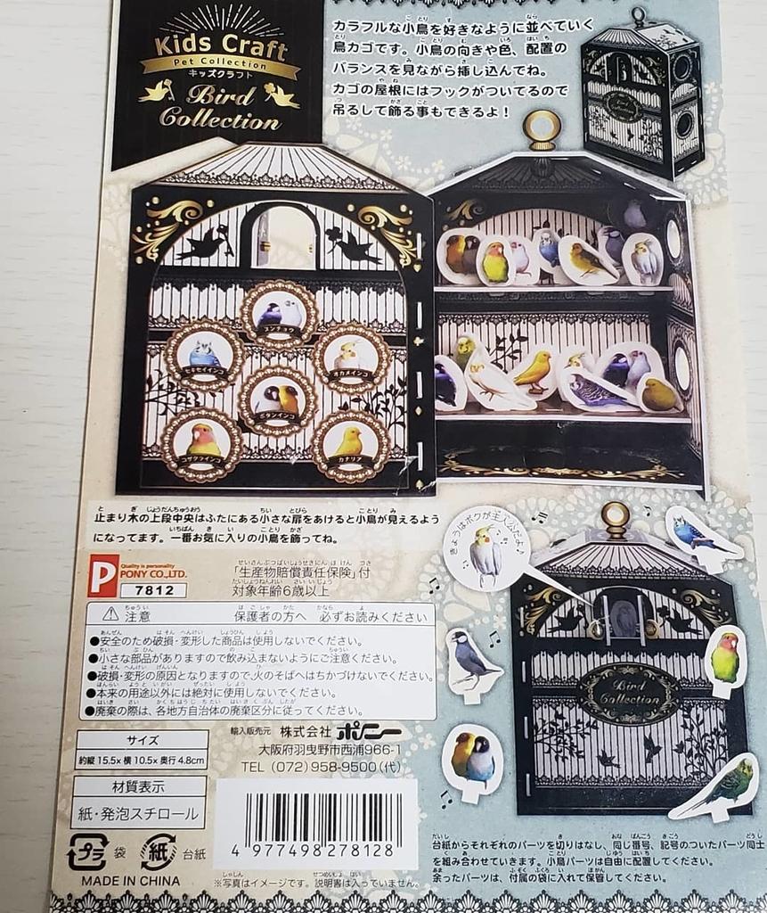 f:id:sunakujiratei:20181228230338j:plain:w300