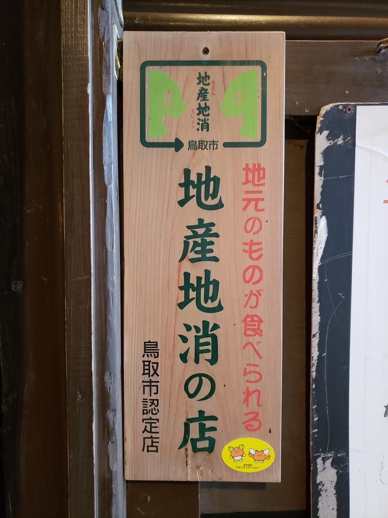 f:id:sunakujiratei:20190202064941j:plain:w300