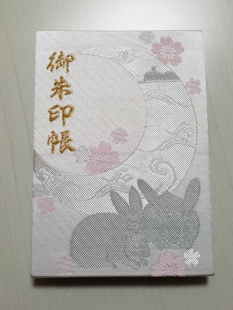 f:id:sunakujiratei:20190214161440j:plain:w300