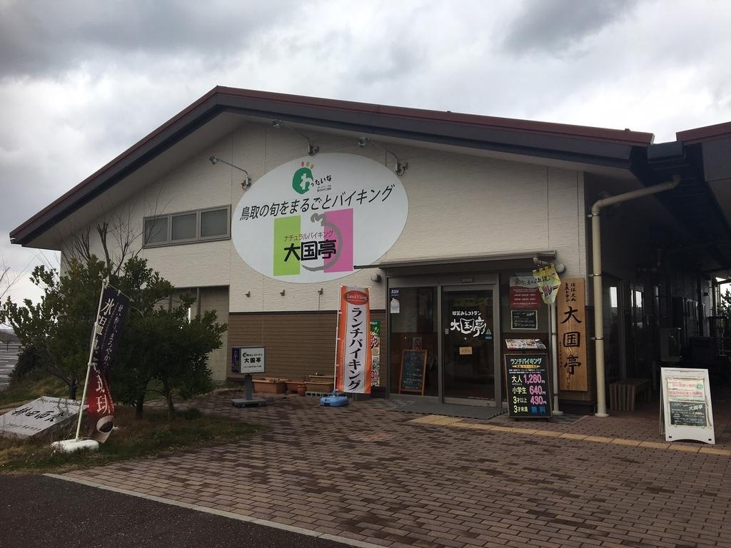 f:id:sunakujiratei:20190221232921j:plain