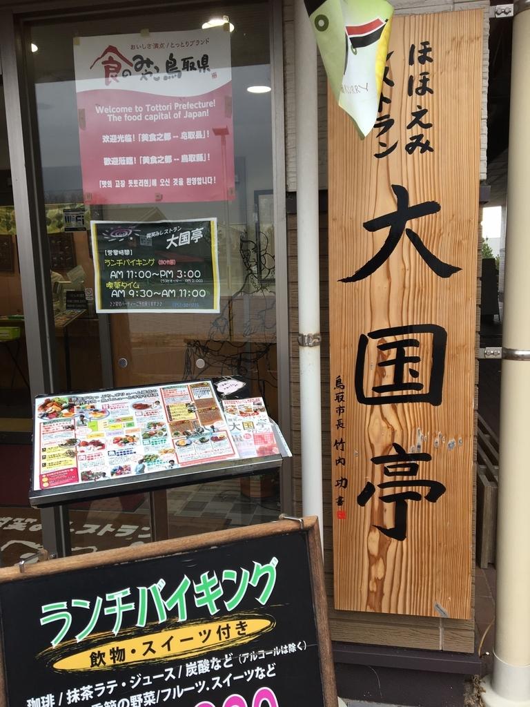 f:id:sunakujiratei:20190221233534j:plain:w300