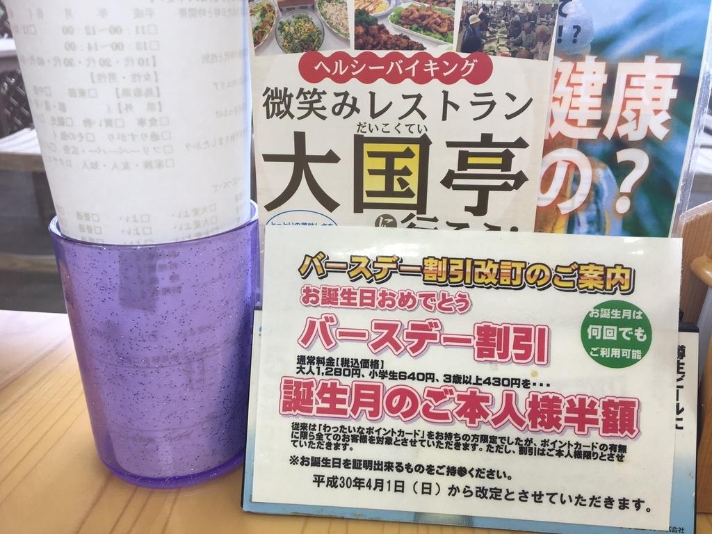 f:id:sunakujiratei:20190221234039j:plain:w300