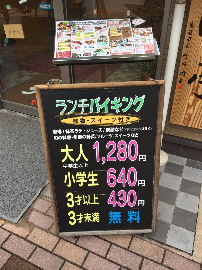 f:id:sunakujiratei:20190222001442j:plain:w300
