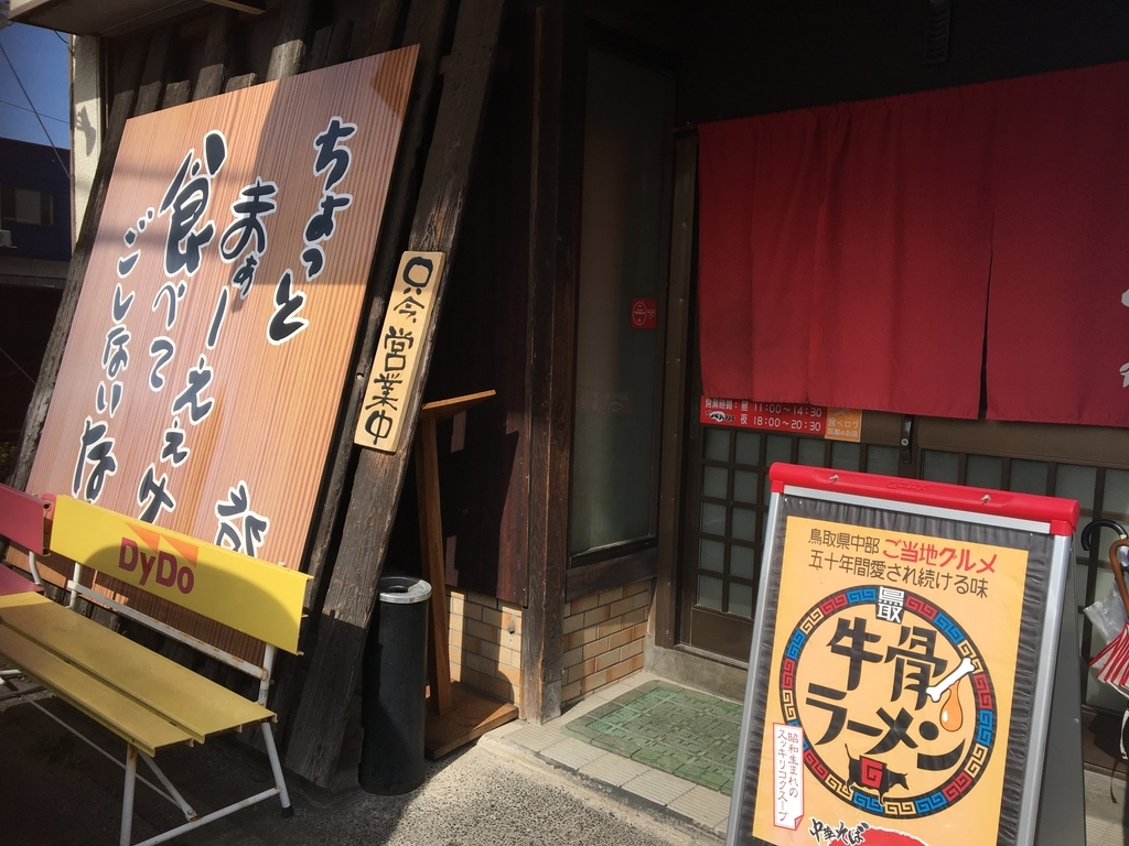 f:id:sunakujiratei:20190223223017j:plain