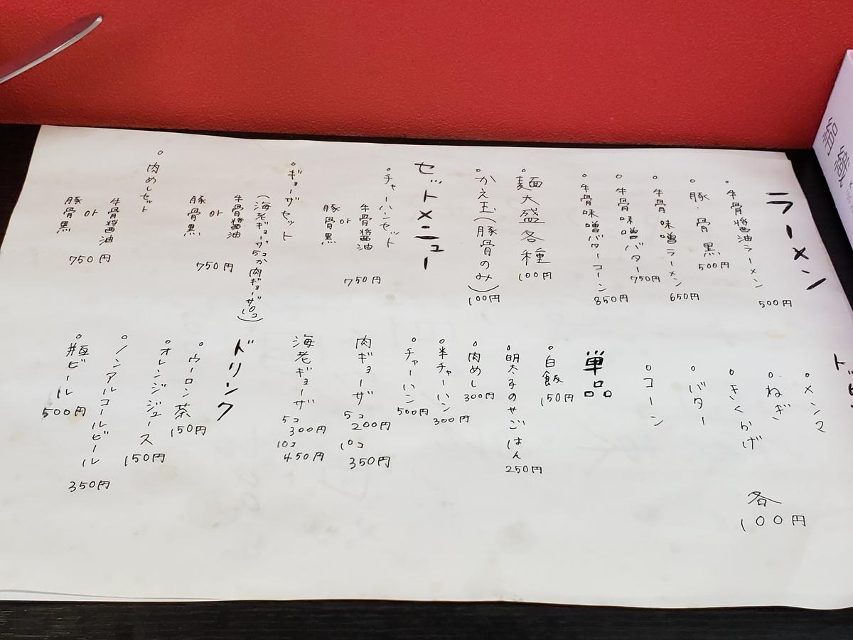 f:id:sunakujiratei:20190417234058j:plain:w300
