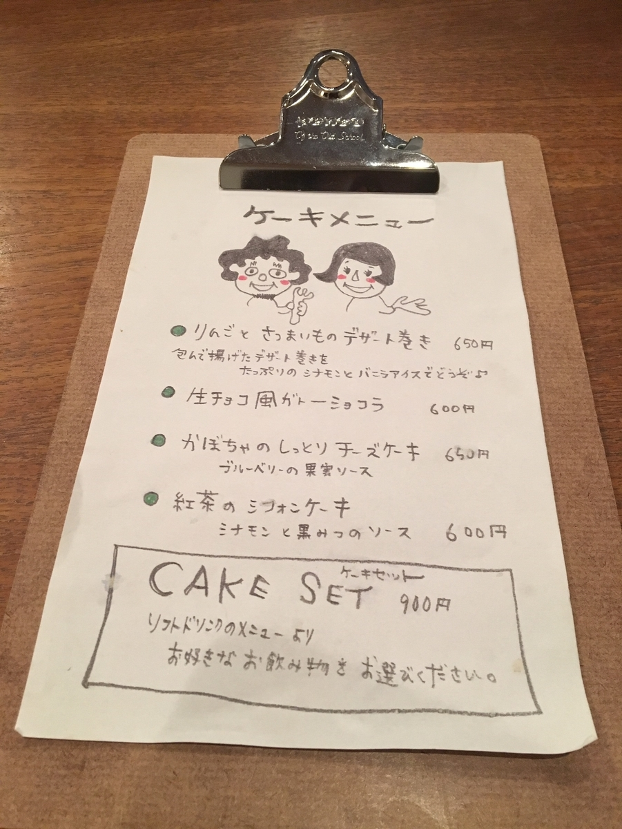 f:id:sunakujiratei:20190709153858j:plain:w300