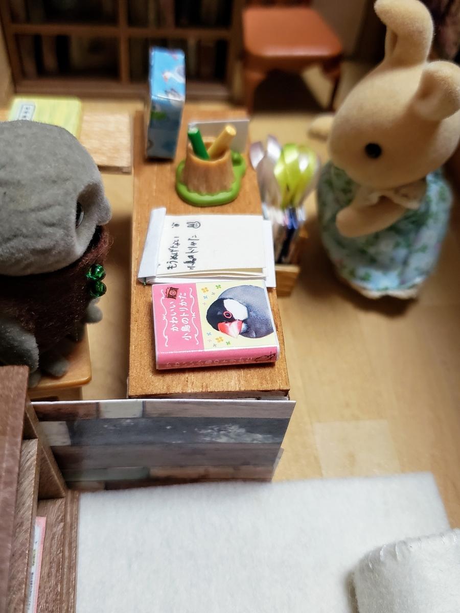 f:id:sunakujiratei:20190801165139j:plain:w300