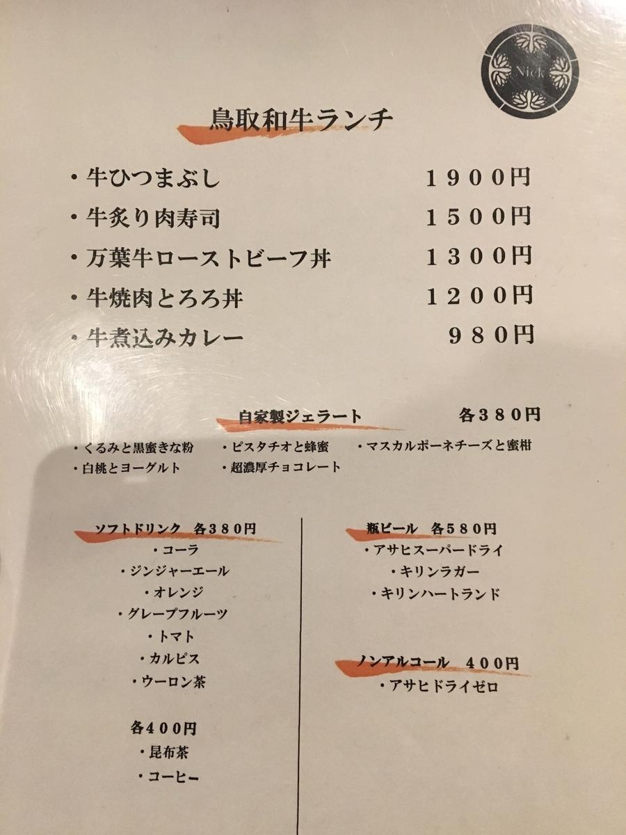 f:id:sunakujiratei:20190815192956j:plain:w300