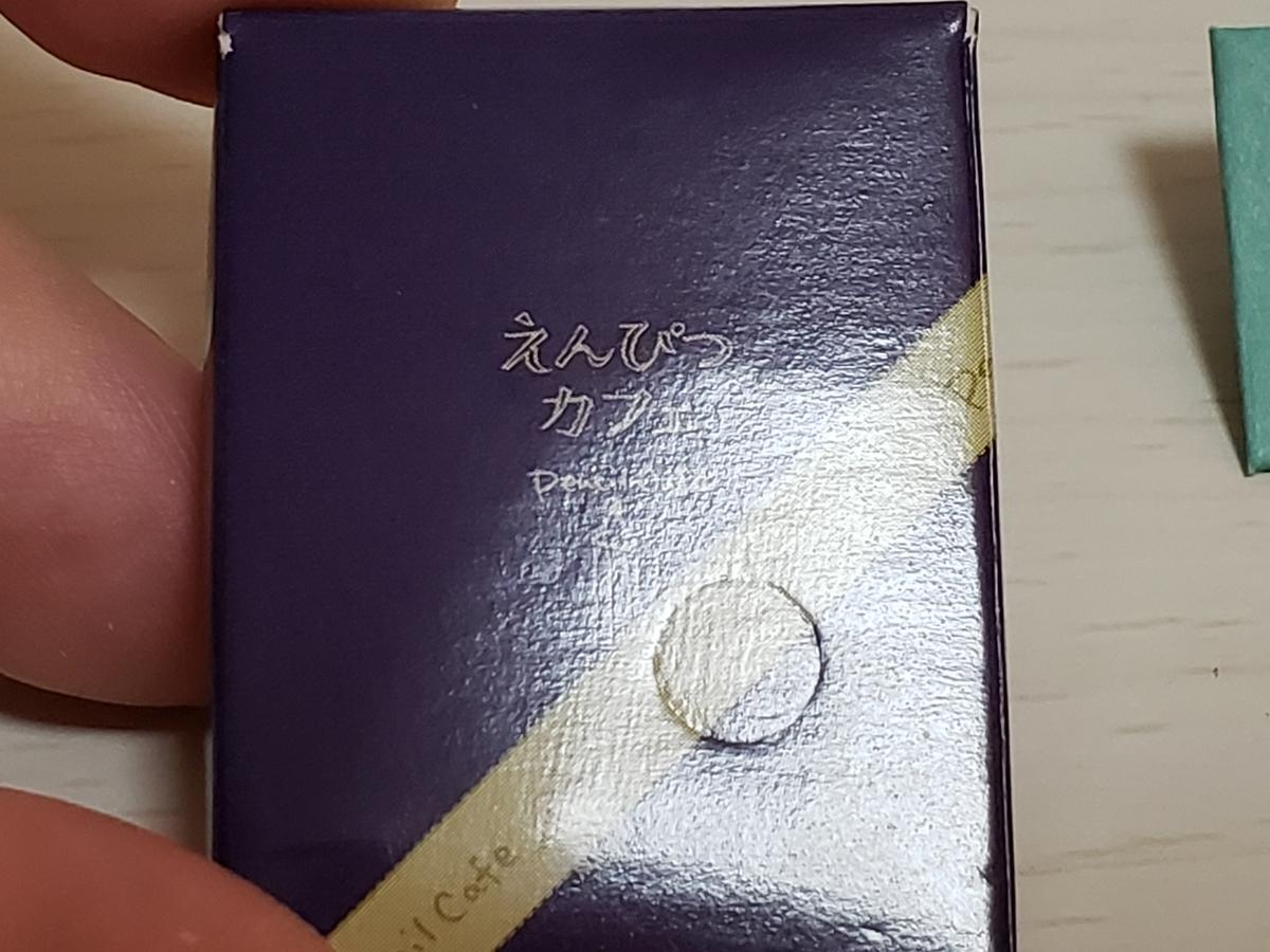 f:id:sunakujiratei:20190915202427j:plain:w300