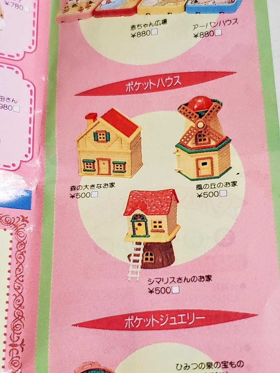 f:id:sunakujiratei:20190927200242j:plain:w300