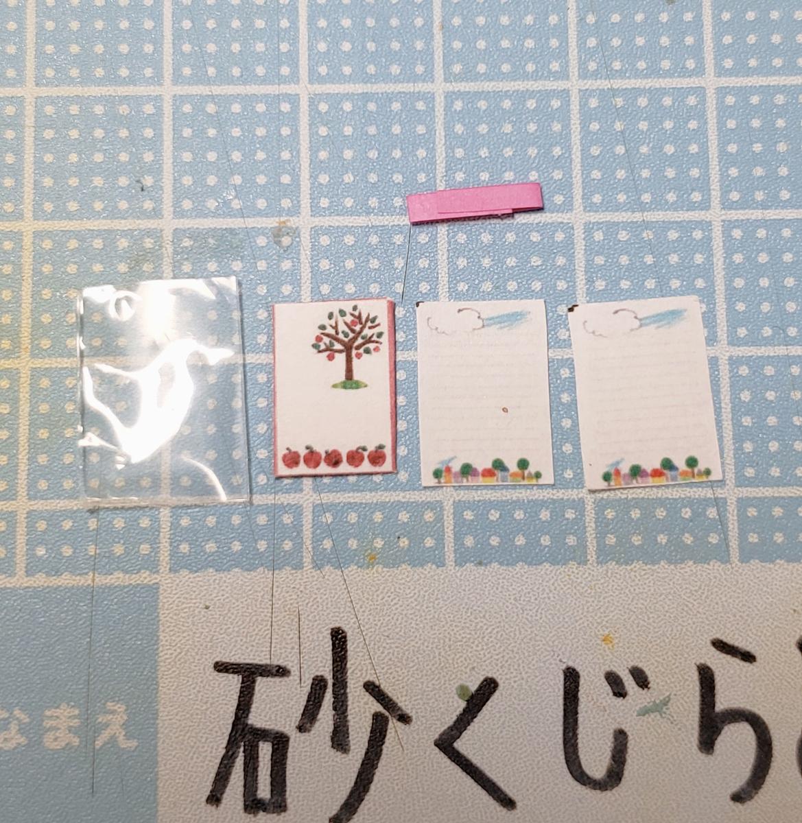 f:id:sunakujiratei:20200328232153j:plain:w300